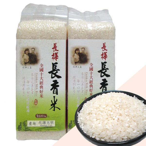 長樺 長香米-白米(1kg/包,共兩包)(免運商品)_A025006