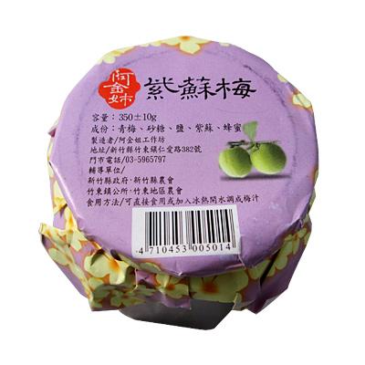 紫蘇梅(350g / 入)_A007004