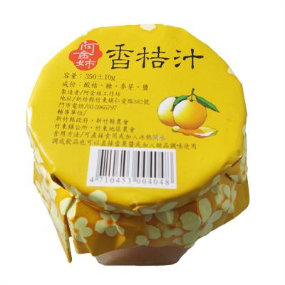 香桔汁(350g / 入)_A007005