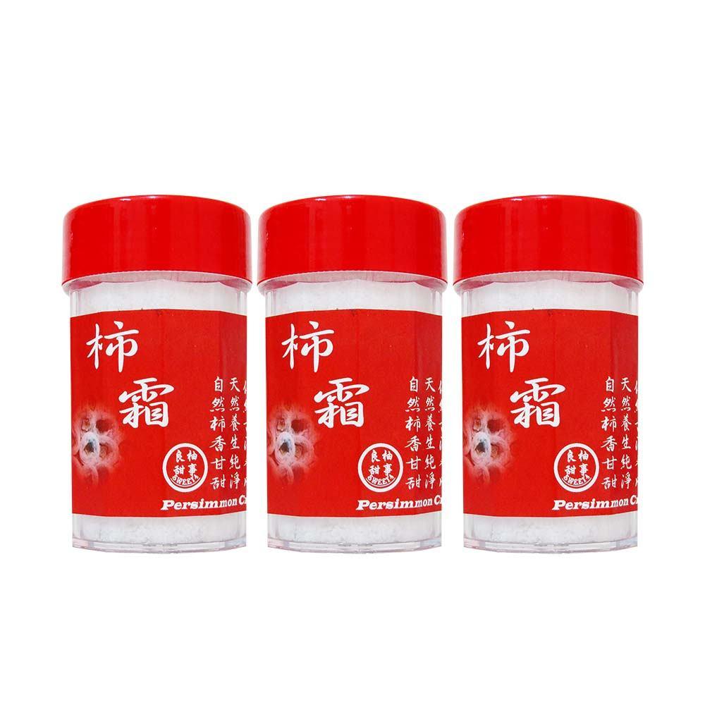 柿霜(約60g/罐),共三罐(免運)_A031001