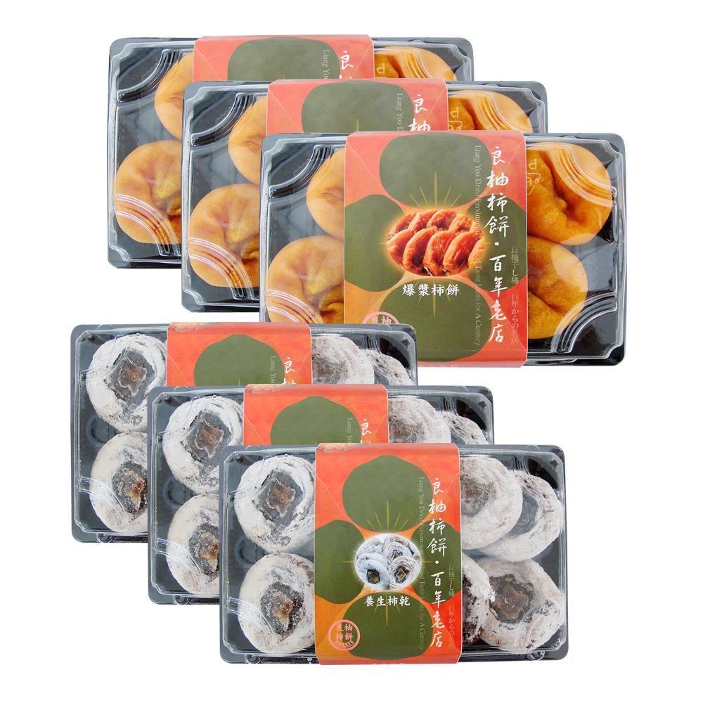 養生柿乾三盒(約450g/盒) 爆漿柿餅三盒(約6-8顆/盒),共六盒(免運)_A031008