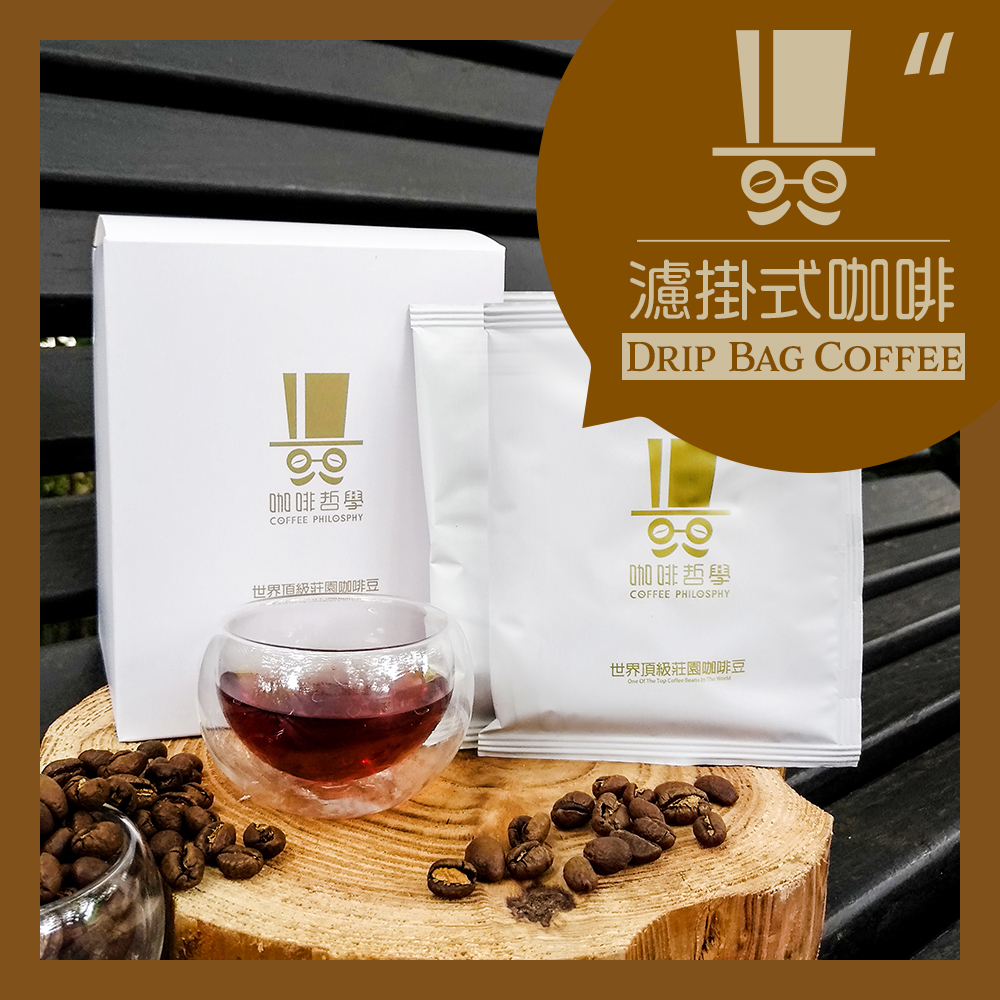 世界頂級莊園濾掛式咖啡(10入/袋)_A065002