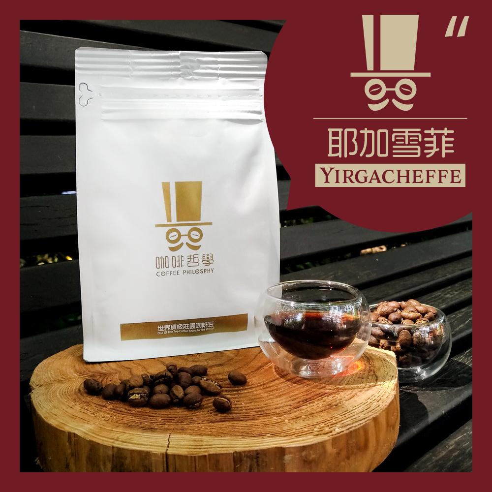 耶加雪菲咖啡豆(半磅/包)_A065006