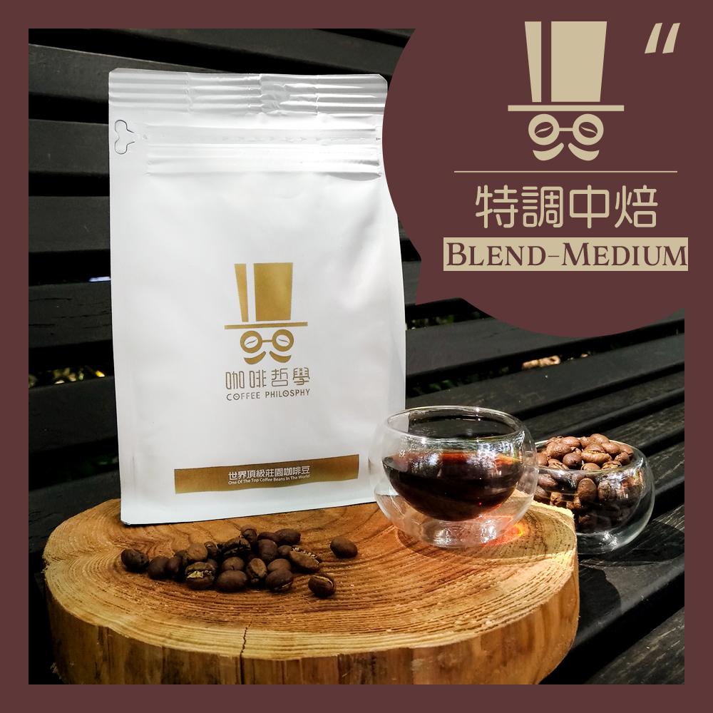《好客-咖啡哲學》咖啡哲學特調咖啡豆(中焙)_A065007