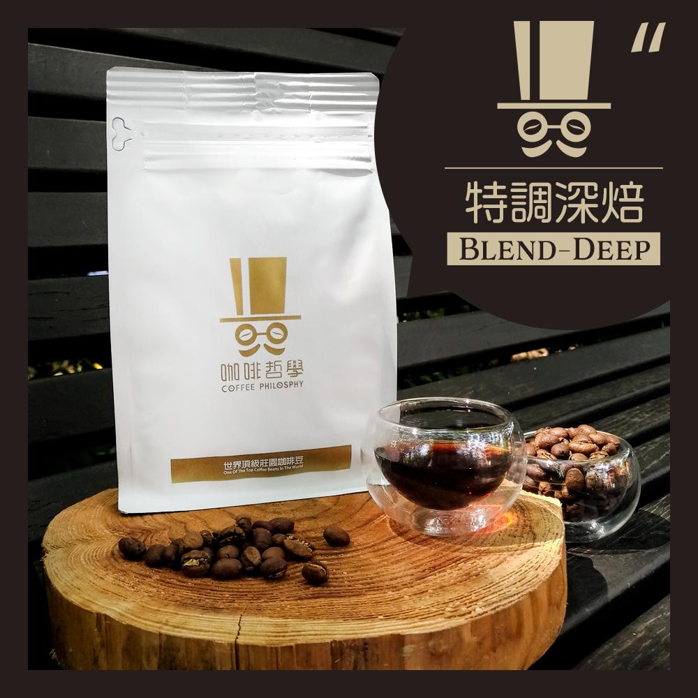 咖啡哲學特調咖啡豆(深焙)_A065008