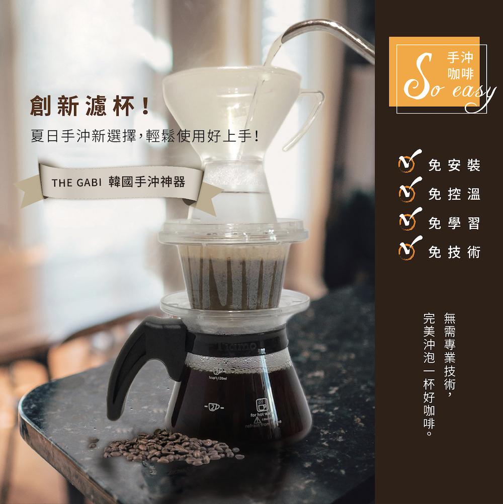 THE GABI MASTER A_咖啡職人三層濾杯(贈KALITA155濾杯用波紋濾紙乙盒)